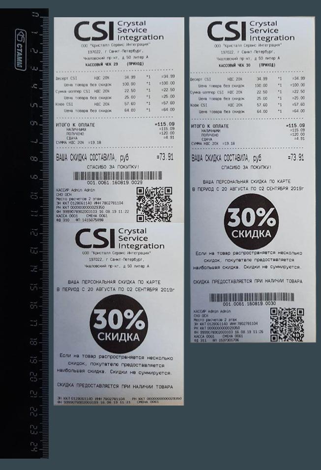 Печать слипов внутри чека из Set Retail 10