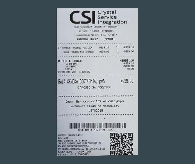 Рекламное предложение на чеке из интернет-заказа
