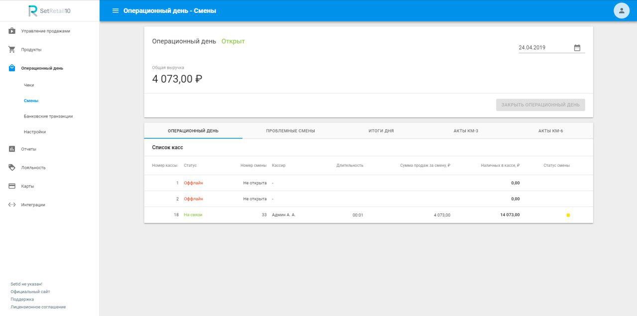 программа для магазина Set Retail 10 - Модуль «Операционный день» в новом интерфейсе на базе HTML5